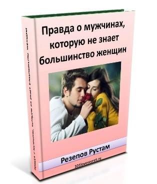 Книга Правда о мужчинах Рустама Резепова